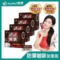 【健康進行式】美國特濃強效MCT2000防彈燃燒咖啡10包*4盒