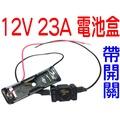 『晶亮電商』(買一送一) 12V 23A 電池盒 攜帶電池盒 12V專用電池盒 單顆電池盒 12V電源 附電池