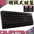 《現貨》ZOWIE 卓威 CELERITAS II 機械式鍵盤電競比賽專用光軸中文版/英文版