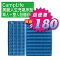 【露營趣】中和安坑 Outdoorbase 24103單人+24110雙人超值組 CampLife 美麗人生充氣床墊 S號+M號 露營睡墊 充氣床 充氣睡墊