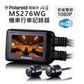 【免運】Polaroid寶麗萊 MS276WG 蜂鷹 重機車 夜視雙鏡行車記錄器-附32G卡 R45334【車麗屋】