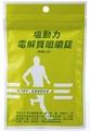?動力電解質咀嚼錠/鹽動力/馬拉松三鐵運動補給 18錠單包裝 檸檬口味