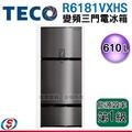 TECO東元610公升變頻三門冰箱R6181VXHS