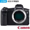 【Canon】EOS R 單機身--公司貨