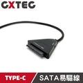USB 3.0 SATA 硬碟 易驅線 外接盒 TYPE-C 30cm 2.5吋 3.5吋 DC12V【EHC-30C】