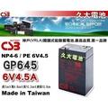 ✚久大電池❚神戶電池 CSB電池 GP645 6V4.5Ah NP4-6 儀器 電子秤 兒童車 兒童電動車 玩具乘坐車
