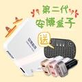 安博盒子PRO2台灣越獄版 贈迷你無線鍵盤(專用版)+QC3.0雙孔車充(顏色隨機)市值1580
