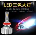 最新LED 大燈近光三色 雙色 汽車LED大燈 H4 H1 H7 H11 白光 黃光 黃金光 隨意切換 霧燈 9004