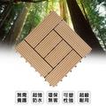 【團購世界】 DIY防滑拼接木塑地板 15片組 塑木木塑地板 戶外塑木拼接地板 環保型木塑複合地板 拼接戶外地板