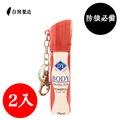 【防災專家】2入台灣製造防狼強力噴霧劑 防身 防狼噴霧 防狼噴劑 女性必備