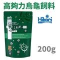 【AZ北高寵物】日本Hikari高夠力烏龜飼料 200g