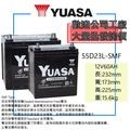 YUASA 湯淺電池 55D23L SMF  完全免保養 汽車電池
