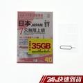 7天 日本上網卡 7GB 高速上網SIM卡 日本網卡 預付卡 7日