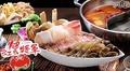 紅蟹將軍-鍋物饗宴+串燒吃到飽