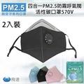 買10送1 AOK PM2.5防霾活性碳口罩(2入裝) 呼氣閥 防空汙 全新品有現貨(健康城)