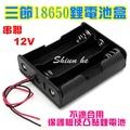 18650 電池盒 三節18650鋰電池盒 串聯 12v 改裝用 帶線(不含電池)【3E9C】