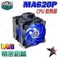 CM Storm 酷媽【MA620P】RGB 雙塔設計 CDC2.0技術 熱導管 CPU 散熱器 Feng3C