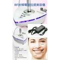 新品原廠現貨 RF射頻電波柔膚 眼臉部拉提 童顏機 美容儀
