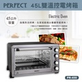 【PERFECT 理想】45公升雙溫控電烤箱(PR-450)