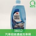 3M 汽車超級濃縮洗車精 PN38012 1.2L 環保配方 高起泡性 清潔效果更強 去除漆面油垢 38012