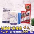 現貨◆首爾美妝連線◆ 韓國 Du Kkeobi 防潮防霉磁磚美縫劑 300g/ 蟾蜍去霉膠 200ml 清潔 黴菌