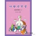 【小新樂器館】快樂提琴屋 小提琴教本4+CD