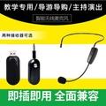 無線耳麥教師小蜜蜂專用麥克風擴音器頭戴式話筒電腦音響用