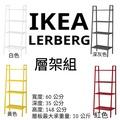 ikea 代購 LERBERG 層架組 白色  深灰色 黃色 紅色 四層架 書櫃 梯形四層架