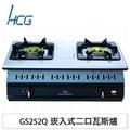 【康廚】和成牌HCG-GS252Q☆雙環銅合金爐蓋☆二口崁入式瓦斯爐☆琺瑯爐架☆含標準安裝☆