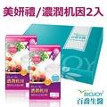 《BioJoy百喬》濃潤机因_高濃度吃的玻尿酸x日本導水乳酸菌(15包/盒)x2盒  禮盒