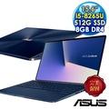 ASUS 華碩 ZENBOOK 15 UX533FD-0052B8265U  15.6吋筆電 皇家藍 (i5-8265U/8GD4/512SSD)