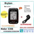 含原廠延伸座 開發票公司貨 Bryton Rider 330E 中文介面 無線 自行車記錄器 車錶 碼錶 單車 車錶