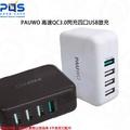 PAUWO 高速QC3.0 閃充四口 USB旅充 插頭可折疊 USB充電器 台南PQS