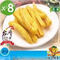 【蝦兵蟹將】諸羅瘋薯條地瓜班長健康原味8包(40克/包)