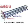 【Yao】不銹鋼長方形單相4k 熱水器電熱管 不鏽鋼 電光 和成 鴻茂電 鑫司 佳龍電熱水器電棒 電熱棒各廠牌皆適用