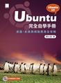 Ubuntu完全自學手冊-桌面、系統與網路應用全攻略 電子書