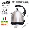 義大利進口 德國北方多功能超快速電壺(不鏽鋼) AE-217MS 電茶壺 快煮壺