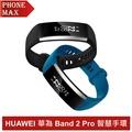 [phonemax] HUAWEI 華為 Band 2 Pro 智慧手環