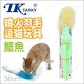 日本TK《專利噴火羽毛逗貓玩具-鱷魚-綠》貓抱枕.塑膠聲