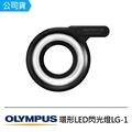【OLYMPUS】環形LED閃光燈 LG-1(公司貨)