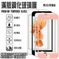 滿版  iPhone 6 6S 7 8 Plus i6 i7 i8 8+ 全膠 玻璃貼 玻璃膜 鋼化玻璃貼 保護貼 鋼化膜