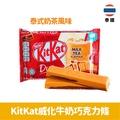 【泰國】KitKat威化牛奶巧克力條-泰式奶茶風味35g