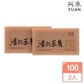 【阿原肥皂】清肌玉膚皂2入組-青草特調健康光采(油性/體味困擾)