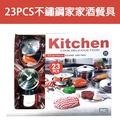 【GCT 玩具嚴選】23PCS不鏽鋼家家酒餐具
