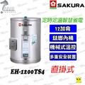 櫻花熱水器 儲存式電熱水器 EH-1200TS4 定時定溫智慧省電 電熱管4kw 12加侖(直掛式) 電熱水器 水電DIY