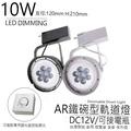 台灣製造 AR111 10W LED DC12V 鐵碗型 軌道燈 投射燈 投光燈 車用 遊覽車 貨車 可接電瓶 百貨精品