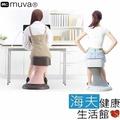 【muva】健康呼拉椅