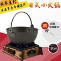 【暖呼呼系列】日式小火鍋組-18cm(贈小圓匙X1)