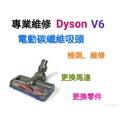 專業維修 dyson 戴森 V6 電動碳纖維吸頭