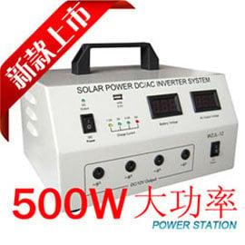 500W中小型太陽能發電機 家用發電機 家用發電系統 家用發電系統 太陽能發電機 12V照明應急系統 手機充電器 太陽能電池板